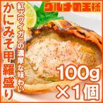 かにみそ甲羅盛り 100g×1個(カニミソ カニ味噌 かに味噌 ズワイガニ)