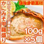 かにみそ甲羅盛り 100g×5個(カニミソ カニ味噌 かに味噌 ズワイガニ)