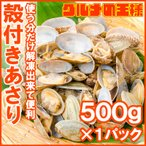 あさり アサリ (殻付き あさり 500g ボイル 冷凍あさり)
