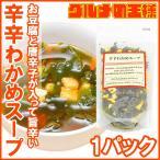 【週末限定】手軽で便利な、辛辛わかめスープ。