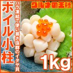 小柱 1kg(イタヤ貝)