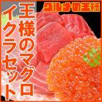 王様のマグロ&イクラセット(まぐろぶつ切り500g&北海道産いくら100g)
