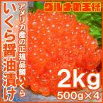 イクラ醤油漬け 2kg 500g×4箱 アメリカ産 北海道製造 鱒いくら 鮭鱒いくら いくら醤油漬け 鱒子 鱒卵 醤油いくら いくら丼 イクラ丼 味付けいくら