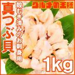 真つぶ貝 生食用 ツブ貝 1kg 500g×2 つぶ貝