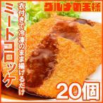 コロッケ お徳用ミートコロッケ (55g×20個 1.1kg)
