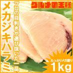 メカジキ ハラミ めかじき 1kg前後 腹トロ (まぐろ マグロ 鮪 めかじき)