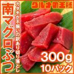 (訳あり わけあり ワケあり)まぐろぶつ 南まぐろ ミナミマグロ 赤身 切り落とし 300g×10パック 合計3kg(南まぐろ 南マグロ 南鮪 インドまぐろ 刺身)
