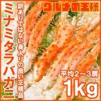 ミナミタラバガニ 1kg前後(平均2肩・ボイル冷凍・シュリンク・フルシェイプセクション)