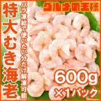 Shrimp - むき海老 (特大4L天然むきえび ムキエビ えび 海老)