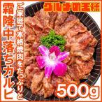 中落ち カルビ 牛カルビ 焼肉 500g 業務用 味付け 牛肉 肉 お肉 熟成 鉄板焼き ステーキ BBQ ギフト