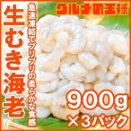むきえび 高級生むき海老 2.7kg(バナメイエビ 900g×3パック>) (えび 海老 エビ)
