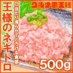 ネギトロ 王様のネギトロ 500g ネギトロ ねぎとろ マグロ まぐろ 鮪 海鮮丼 刺身