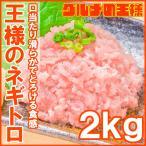 ネギトロ 王様のネギトロ 合計 2kg 500g ×4パックネギトロ ねぎとろ マグロ まぐろ 鮪 海鮮丼 刺身