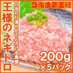 ネギトロ 王様のネギトロ 200g×5 ネギトロ ねぎとろ マグロ まぐろ 鮪 海鮮丼 刺身