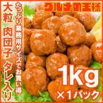 肉団子 甘酢あんかけ 1kg