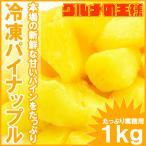 パイナップル 冷凍 パイン 冷凍パイナップル 1kg 500g×2 カットパイナップル 冷凍フルーツ ヨナナス