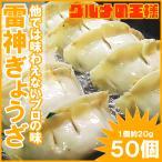 雷神ぎょうざ(冷凍餃子・約20g×50個入り) 業務用ぎょうざ ギョーザ