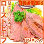 (訳あり 訳アリ わけあり) ローストビーフ ブロック 400g - 500g 前後 霜降り トモサンカク デパ地下仕様 高級 牛肉 モモ肉