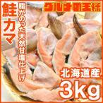 (サーモン 鮭 サケ) 鮭カマ(30〜36枚前後・冷凍時総重量3kg・真空パック)