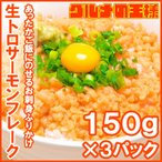 (サーモン 鮭 サケ) トロサーモンフレーク(無添加150g×3個)