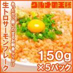 (サーモン 鮭 サケ) トロサーモンフレーク(無添加150g×5個)