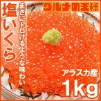 (いくら イクラ)塩イクラ 塩いくら(1kg ×1 鱒いくら)