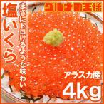 (いくら イクラ)塩イクラ 塩いくら(4kg 1kg ×4 鱒いくら)