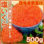 (いくら イクラ) 塩イクラ 塩いくら 500g ×1箱 鱒いくら 鮭鱒いくら ロシア産 北海道加工 鱒卵