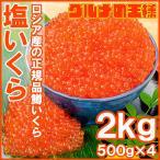 (いくら イクラ) 塩イクラ 塩いくら 2kg 500g ×4箱 鱒いくら 鮭鱒いくら ロシア産 北海道加工 鱒卵