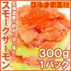 Salmon - (訳あり わけあり ワケあり)天然秋鮭 スモークサーモン 切り落とし 北海道産の天然秋鮭・300g(鮭 さけ しゃけ)