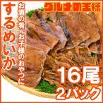 するめいか スルメイカ 8枚入り×2パック 北海道産 無塩 無添加 干物 するめ スルメ ポイント 消化 食品 メール便