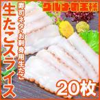 生たこ(たこしゃぶ 寿司ネタ用生タコスライス20枚)