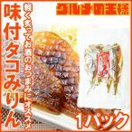 タコみりん たこみりん 味付タコみりん 70g・4尾 燻製 おつまみ 珍味 ポイント 消化 食品 メール便