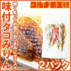 タコみりん たこみりん 味付タコみりん 70g・4尾×2パック 燻製 おつまみ 珍味 ポイント 消化 食品 メール便