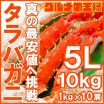 タラバガニ たらばがに 肩 足 5Lサイズ×10セット 合計10kg前後 (BBQ バーベキュー お歳暮 おせち)