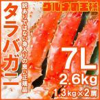 タラバガニ2.6kg前後(超極太7Lサイズ×2肩)(BBQ バーベキュー)