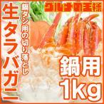 (訳あり ワケあり ワケアリ わけあり) 生タラバガニ 切り落とし端材 1kg (かに鍋 焼きガニ用)