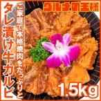 タレ漬け 牛カルビ 焼肉 合計 1.5kg 500g×3パック 業務用 味付け カット済み カルビ 牛肉 肉 お肉 鉄板焼き ステーキ BBQ ギフト