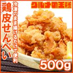 鶏皮せんべい(500g)