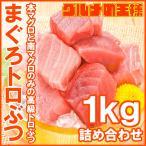 (訳あり わけあり ワケあり)まぐろ トロぶつ 1kg(まぐろ マグロ 鮪 刺身)