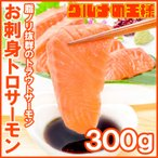 (サーモン 鮭 サケ) トロサーモン 300g前後 お刺身用