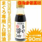 まぐろ専用 トロ醤油 90m (まぐろ マグロ 鮪 刺身)