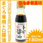 まぐろ専用 トロ醤油 90ml×2本 (まぐろ マグロ 鮪 刺身)
