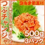つぶチャンジャ つぶ貝 ツブ貝 500g ×3パック(つぶ ツブ チャンジャ キムチ おつまみ 珍味 ご飯のお供 珍味 刺身 韓国料理 築地市場)