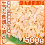 (訳あり わけあり ワケあり)つぶ貝 お刺身用 つぶ貝 切り落とし 500g