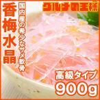 香梅水晶 900g
