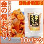 金の焼あさり(80g×10パック) ポイント 消化 食品 メール便 おつまみ 珍味