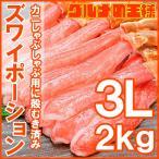 かにしゃぶ用 生ズワイガニ ずわいがに むき身 ポーション 3L 2kg 500g×4パック BBQ バーベキュー ズワイガニ かに カニ 蟹 刺身 カニ鍋 焼きガニ