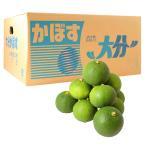 大分竹田産 かぼす青果1箱 4Kg(秀品)(送料無料)(露地カボス)(受注発注商品)