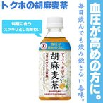 サントリー 胡麻麦茶 350ml(24本入)(1ケース)(特定保険用食品)